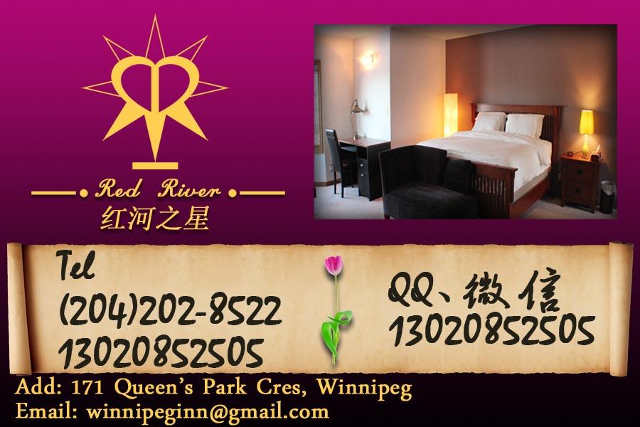 ◆◆◆温尼伯红河之星◆◆◆正规专业家庭旅馆